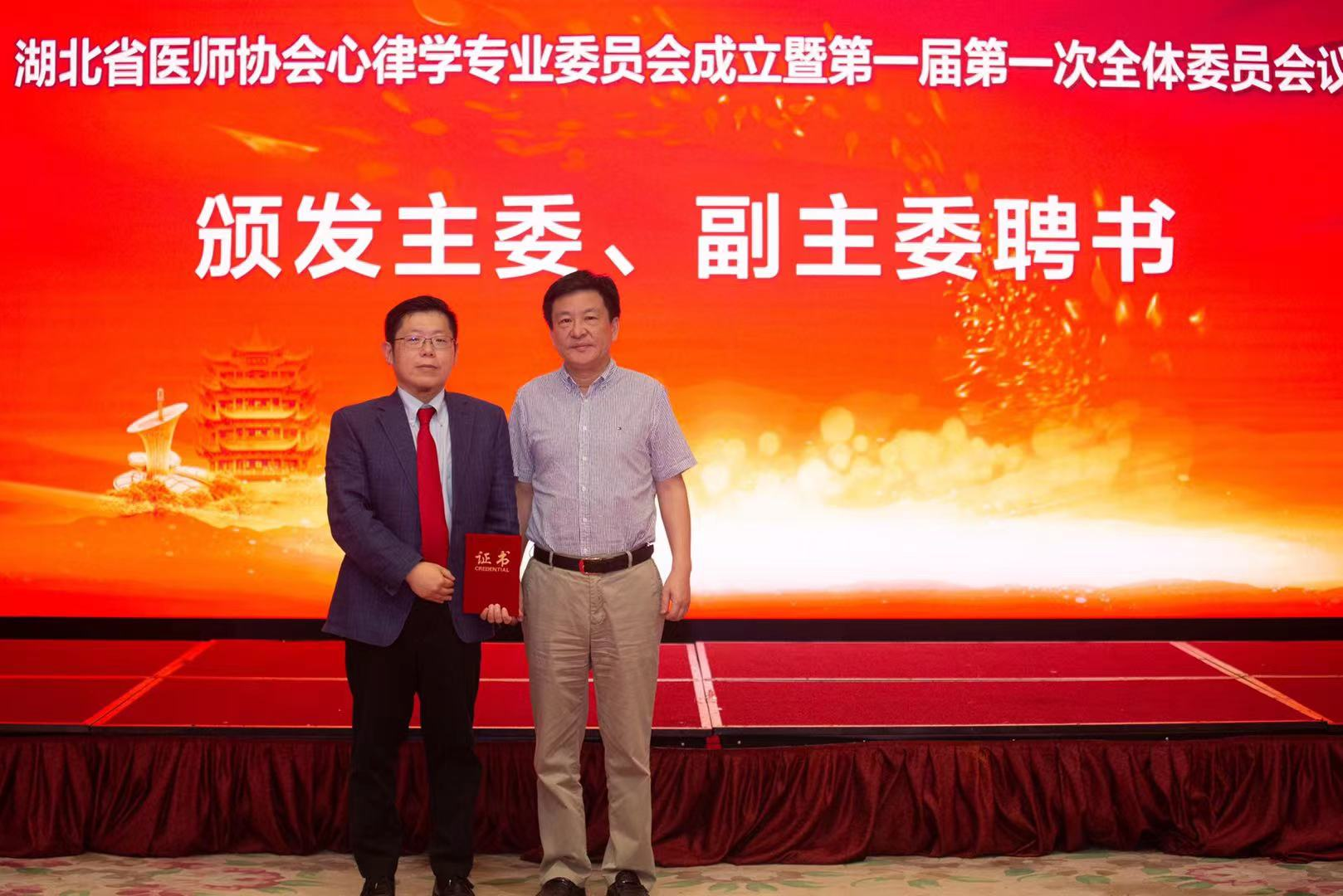 武汉大学人民医院黄鹤教授当选湖北省医师协会心律学 专业委员会首届主任委员