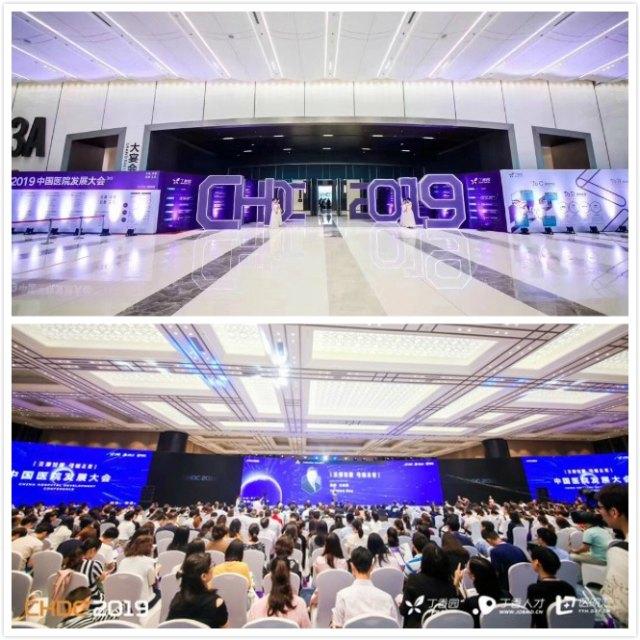 河北燕达医院揽获「2019 中国医院发展大会」两项品牌大奖