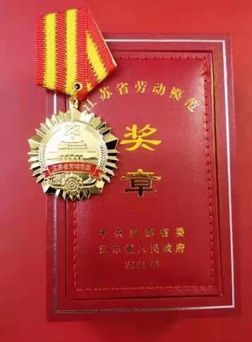 祝贺!石荣剑同志被授予「江苏省劳动模范」荣誉称号