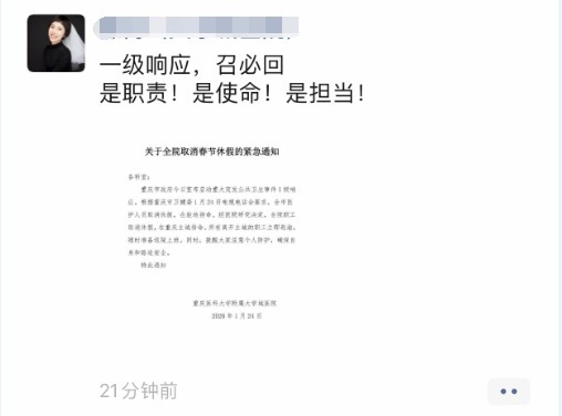 重庆医科大学附属大学城医院:「援鄂」使命召唤,勇往直前!