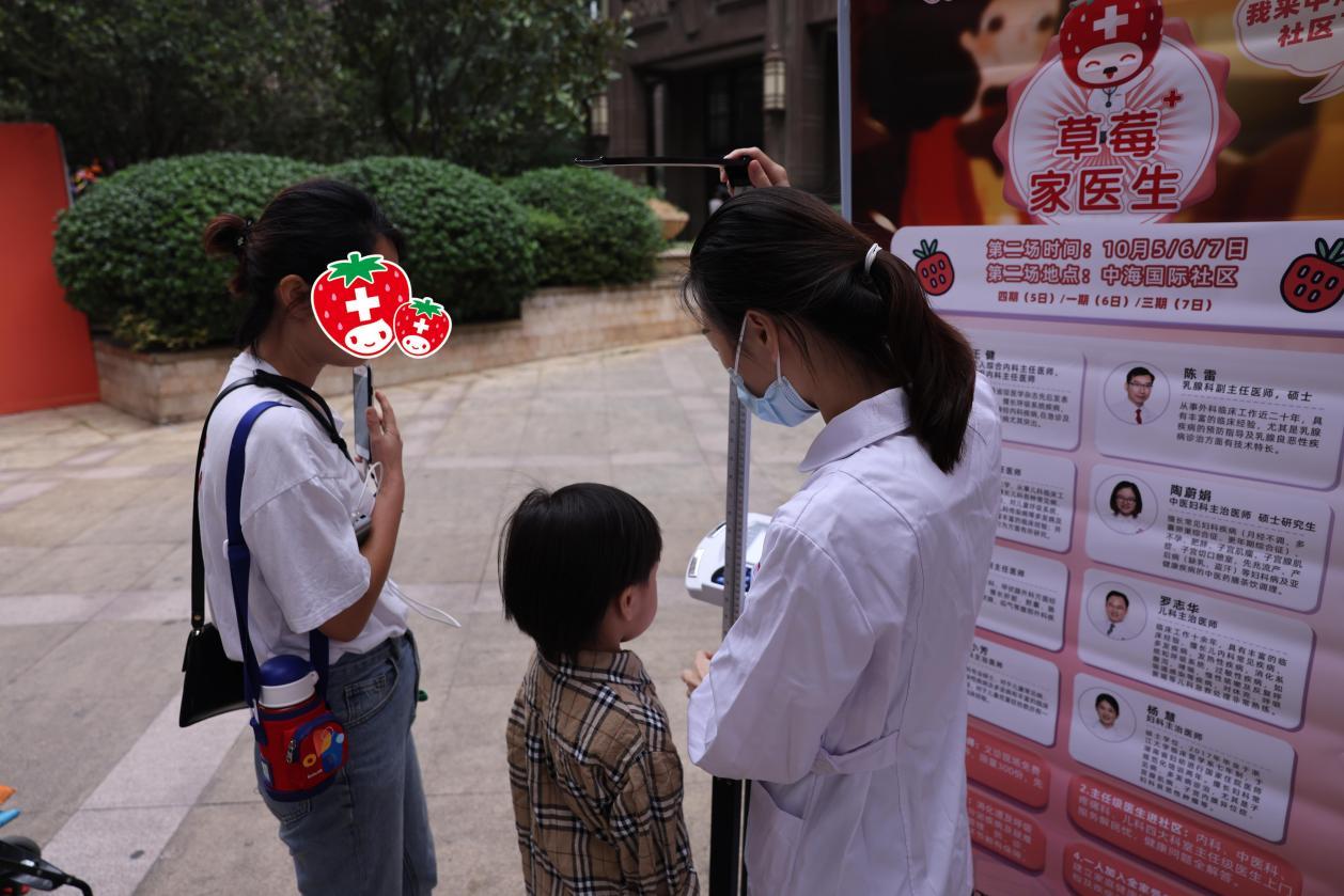 为祖国庆华诞,为群众办实事「草莓家医生」第二场义诊进中海国际社区