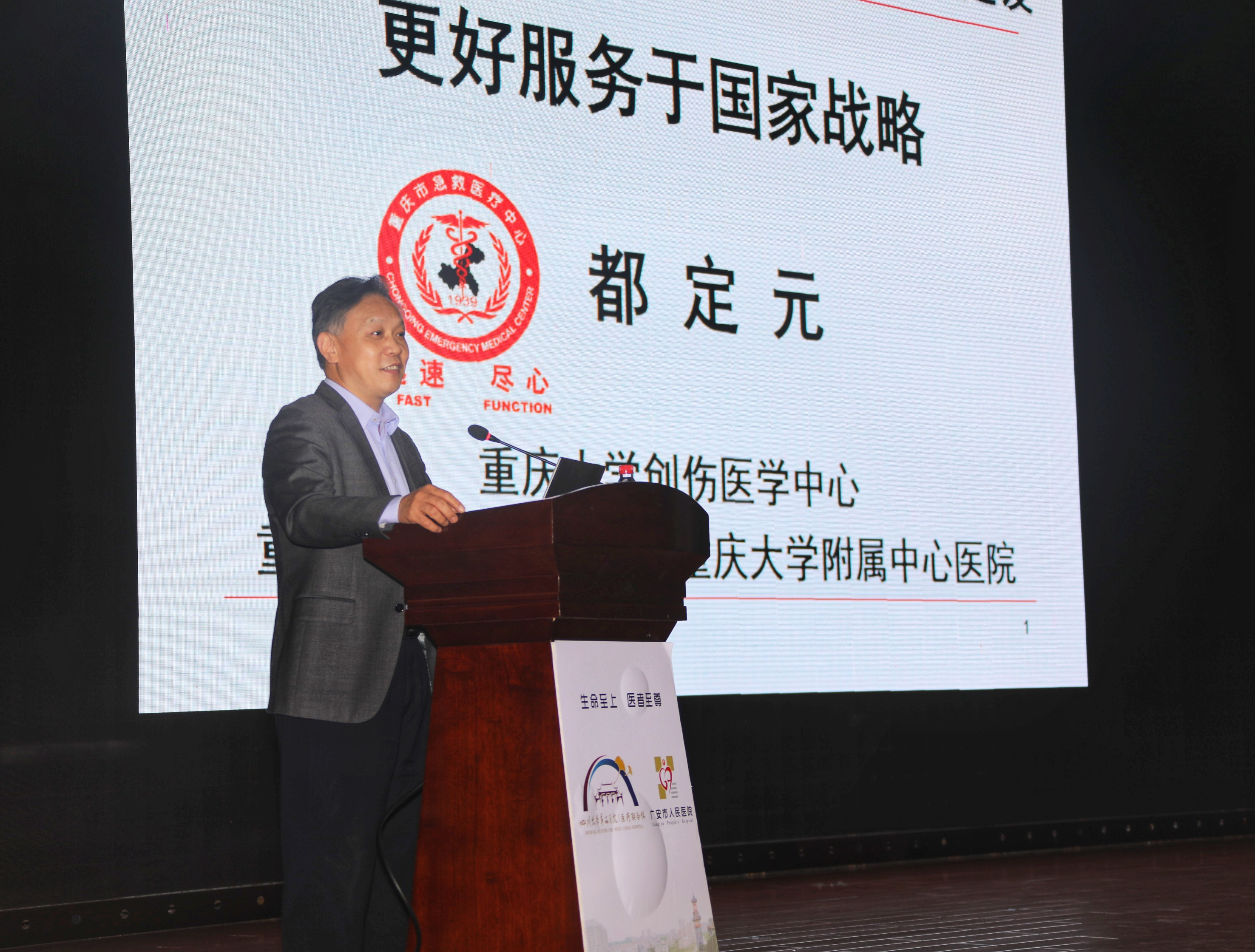 四川大学华西广安医院加入重庆创伤救治联盟