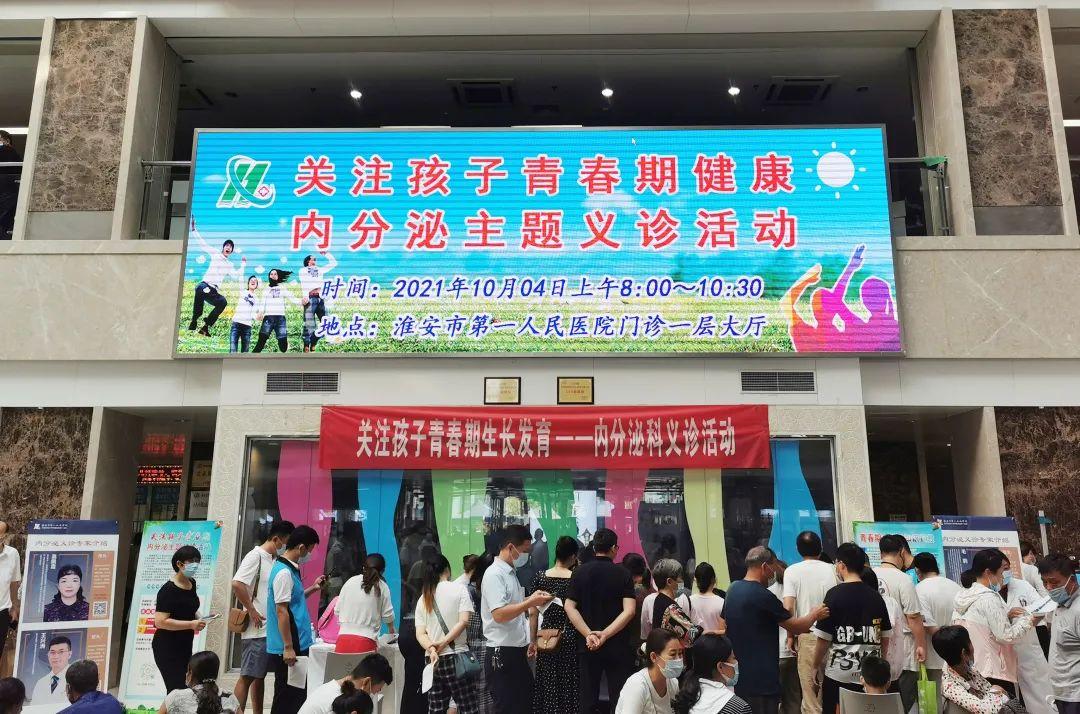 关注孩子青春期,淮安市第一人民医院举办内分泌主题义诊活动