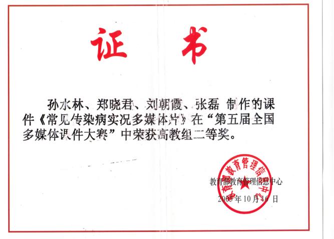 南昌大学二附院孙水林教授主编《无处不在——传染病数字课程》正式出版