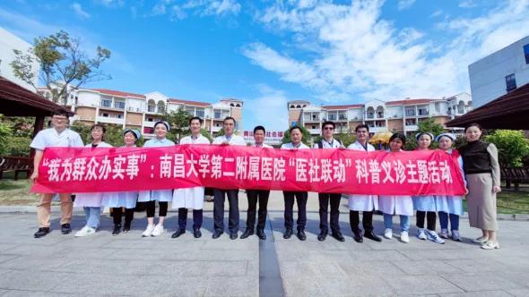 南昌大学二附院「99 重阳节」健康科普义诊走进青山湖绿康国际老年城