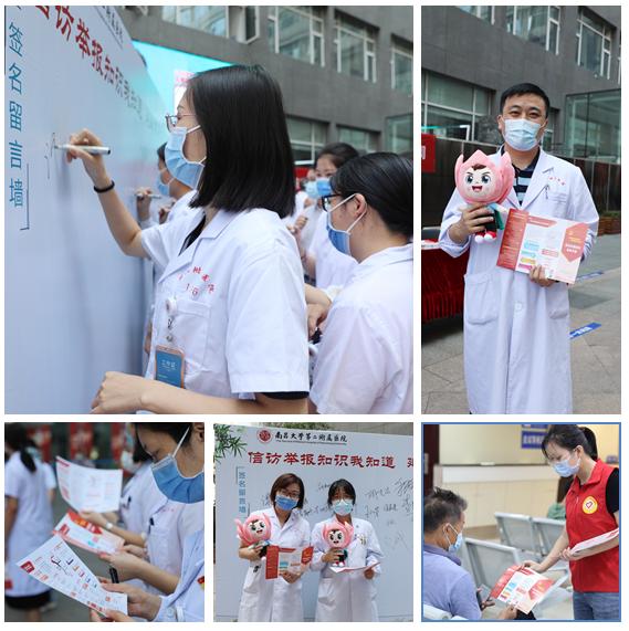 南昌大学第二附属医院「信访举报宣传周」 活动启动