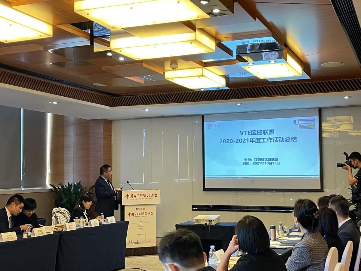 南昌大学二附院在 2021 中国 VTE 大会上作代表发言