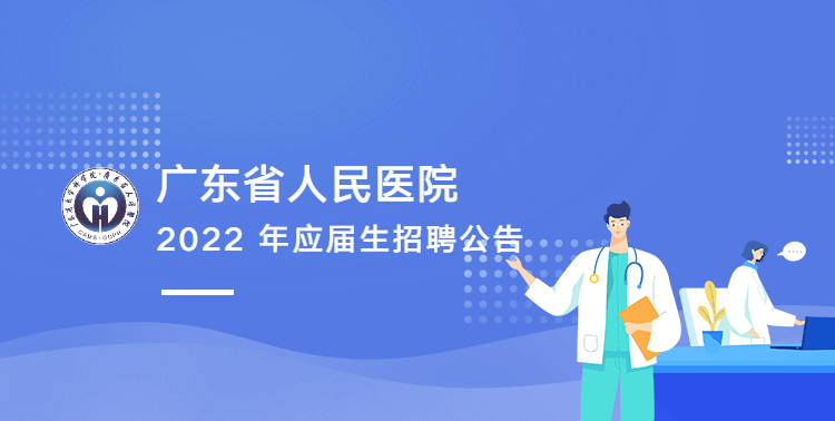 广东省人民医院 2022 年应届生招聘公告