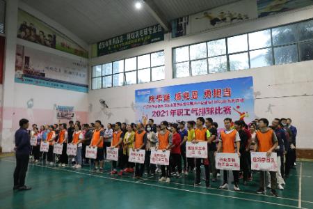 广西壮族自治区南溪山医院举办 2021 年度职工气排球比赛