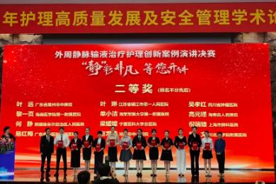 上海市肺科医院在全国静脉输液治疗护理创新案例演讲决赛中荣获佳绩