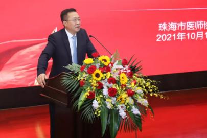 珠海市人民医院常务副院长李朝晖当选珠海市医师协会第三届理事会会长