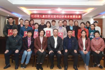 江西省儿童医院举办「支部书记讲党史党课」竞赛